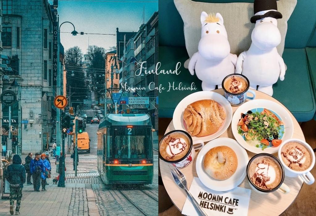 芬蘭、赫爾辛基 | 北歐極簡風格的主題咖啡廳「Moomin Cafe Helsinki」|  在童話世界的國度裡,尋找嚕嚕米可愛的蹤影 @偽日本人May.食遊玩樂