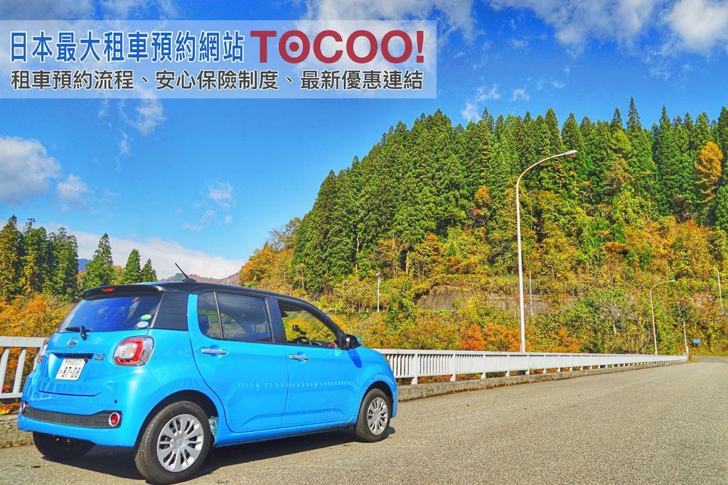 日本租車推薦 | 日本最大自駕租車預約網站 ToCoo! 預約流程教學、安心保險制度、高速公路專屬方案、最新優惠連結 @偽日本人May.食遊玩樂