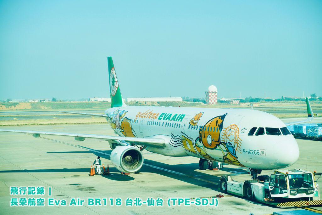 飛行記錄 | 長榮航空 Eva Air BR118 台北-仙台 (TPE-SDJ)。蛋黃哥彩繪機 (A321-200) 機艙介紹及選位建議、蛋黃哥兒童餐分享 @偽日本人May.食遊玩樂