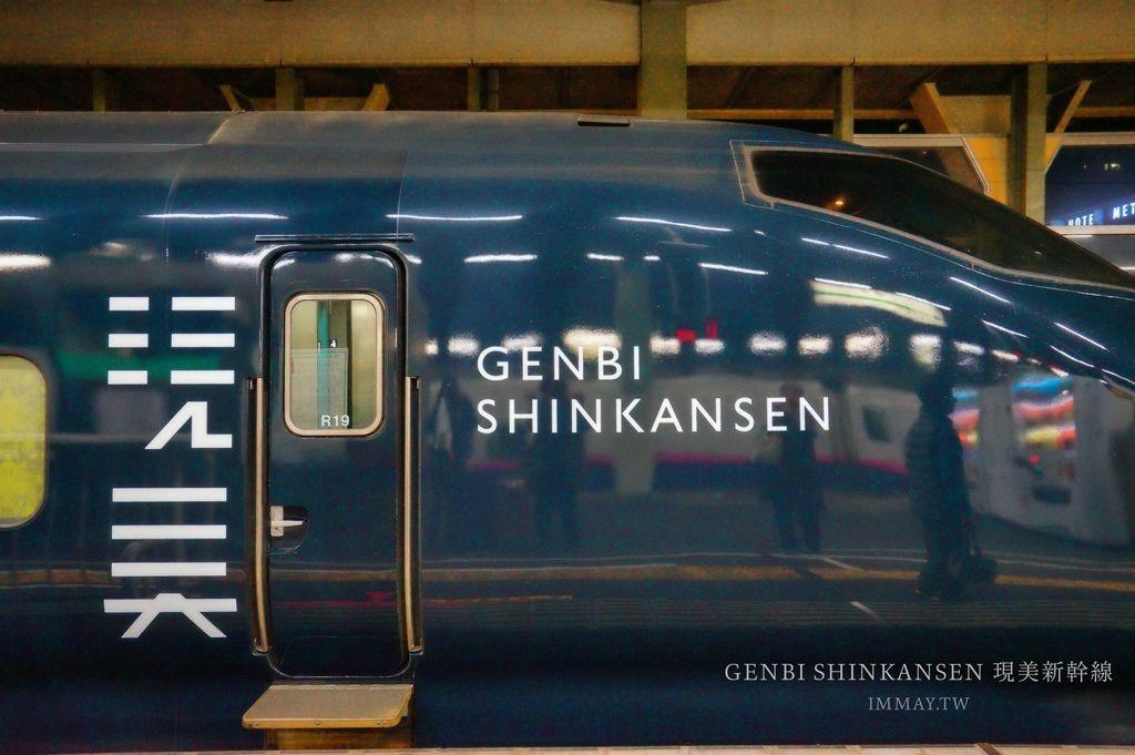 日本鐵道旅行 | 知名攝影家蜷川實花打造的世界最快速移動美術館「GENBI SHINKANSEN 現美新幹線」| 新潟-越後湯澤實際搭乘記錄、訂位教學 @偽日本人May.食遊玩樂