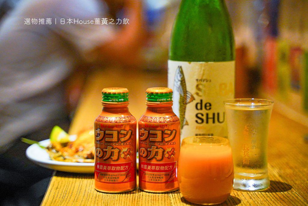 選物推薦 | 日本House薑黃之力飲。讓人充滿活力的元氣補給飲料 / 日本國內暢銷機能飲料 / 緩解宿醉不適感 @偽日本人May.食遊玩樂