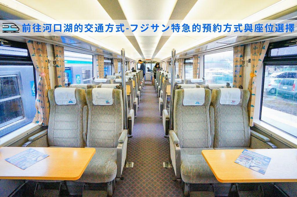 日本鐵道旅行 | 前往河口湖的交通方式 : 「富士山特急號 ( フジサン特急 ) 」的預約方式與座位選擇、 車廂詳細介紹 @偽日本人May.食遊玩樂