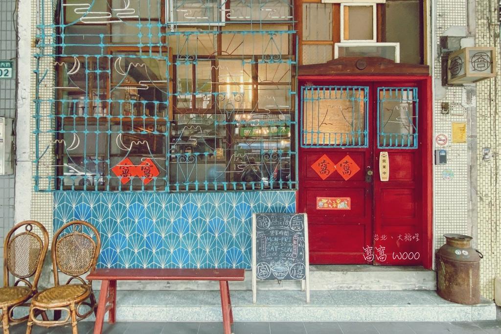 台北、大同 | 有著富士山鐵窗花、百年中藥櫃的六十年代的老宅 「 窩窩wooo 」| 在舊時光的空間裡窩著不走、港式早午餐、大稻埕散策、不限時 / 無服務費 @偽日本人May.食遊玩樂